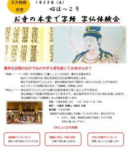 お寺で写教写仏体験会